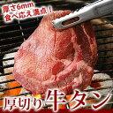 【冷凍・冷蔵可】厚切り 贅沢 牛たん300g(3人前)小袋塩付(牛タン 塩たん 塩タン)