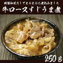 【冷凍・冷蔵可】牛ロースすじうま煮 250g(牛すじ煮込み)