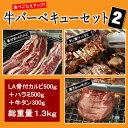 ショッピング牛タン 【冷凍・冷蔵】牛バーベキューセット2(BBQセット)(LA骨付きカルビ500g、タレ漬け牛ハラミ焼肉500g、厚切り牛たん300g)