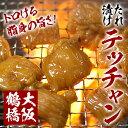 特選プルプルうまダレ漬けテッチャン(シマチョウ)200g/ホルモン焼肉/フライパンで