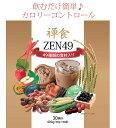49種類の穀物や果物、海産物が入った韓国禅食「ZEN49」ダイエットにも最適です!