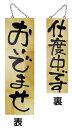 樂天商城 - 木製サイン(木製看板)大サイズ おいでませ