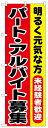 楽天のぼり看板専門店ラビットサインのぼり旗 パート・アルバイト募集 お得な送料無料商品