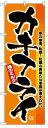 楽天のぼり看板専門店ラビットサインのぼり旗 カキフライ お得な送料無料商品