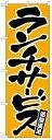 楽天のぼり看板専門店ラビットサインのぼり旗 ランチサービス お得な送料無料商品