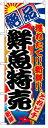 楽天のぼり看板専門店ラビットサインのぼり旗 絶品鮮魚特売 お得な送料無料商品