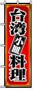 楽天のぼり看板専門店ラビットサインのぼり旗 台湾小皿料理 お得な送料無料商品