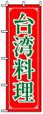 楽天のぼり看板専門店ラビットサインのぼり旗 台湾料理 お得な送料無料商品