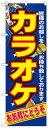 楽天のぼり看板専門店ラビットサインのぼり旗 カラオケ お得な送料無料商品