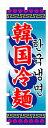 楽天のぼり看板専門店ラビットサインのぼり旗 韓国冷麺 お得な送料無料実施中
