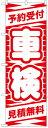 楽天のぼり看板専門店ラビットサインのぼり旗 車検 お得な送料無料実施中