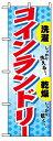 楽天のぼり看板専門店ラビットサインのぼり旗 コインランドリー お得な送料無料商品