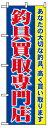 楽天のぼり看板専門店ラビットサインのぼり旗 釣具買取専門店 お得な送料無料商品