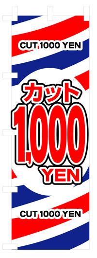 のぼり旗 カット1000円 お得な送料無料商品