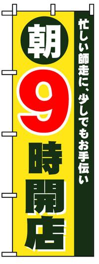のぼり旗 朝9時開店 お得な送料無料商品