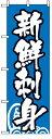のぼり旗 新鮮刺身 お得な送料無料商品