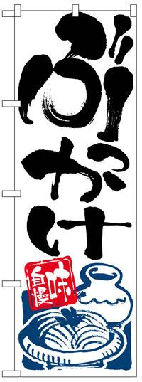 のぼり旗 ぶっかけ お得な送料無料実施中の商品画像