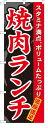 楽天のぼり看板専門店ラビットサインのぼり旗 焼肉ランチ お得な送料無料商品