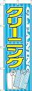 樂天商城 - のぼり旗 クリーニング