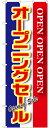 樂天商城 - 大のぼり旗 オープニングセール