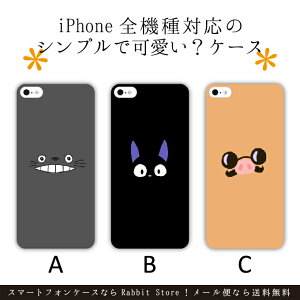 iPhoneX 8 対応 ケース ハード リスト内全機種対応 iPhone7 iPhone8 6s/6s Plus 5s SE 5c Xperia xz s xperformance Z5 Z4 Z3 A4 Compact Galaxy S6 S7 S8 honor6plus 大人気キャラクターのiPhoneX ハード 黒猫 ブタ 灰色 sspass