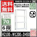 Home Decor, Bedding, Shelves - スチール棚 業務用 ボルトレス70kg/段 H2100xW1200xD450 6段 単体用 収納