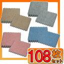 ジョイントマット カーペット 送料無料 6畳《108枚セット》JTM-32(CP