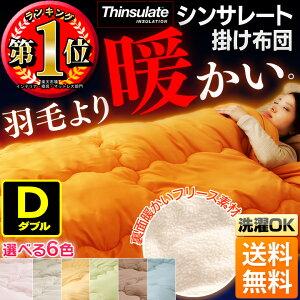 [SALE10%OFF]【あす楽】選べる6色【送料無料】羽毛よりあたたかい新素材!シンサレート入り掛け布団ダブルサイズThinsulate3M軽い水洗い可能保温性通気性掛けふとん寝具[THLT]