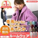 【広告商品】着る毛布 ルームウェア ロング 送料無料 マイクロミンクファー マイクロファイバー ギフ