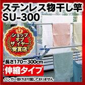 【送料無料】伸縮タイプ!ステンレス物干し竿【長さ170〜300cm】SU-300【アイリスオーヤマ】【家具】【収納】【代金引換不可・同梱不可・配達時間指定不可】