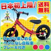 【送料無料】日本初上陸!2歳から楽しめるペダルなし自転車ミニ グライダー MINI GLIDER ブルー・レッド・ピンク【D】バランスバイク/ランニングバイク/子供用/キッズ用/乗用玩具/ストライダーより装備充実!