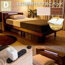 ベッド マットレス付き ダブル すのこベッド 棚付きコンセント付き照明付きすのこベッド 送料無料 ベッド 棚付 コンセント付 照明付 ス..