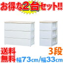 [free shipping] the set product that three steps of drawer chest set 73cm in width types and the 33cm in width types set [free shipping] are very attractive [furniture] [art of storing] [sale] [アイリスオーヤマ] easily [RCP 】▽ 10]
