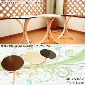 【送料無料】木製カフェサイドテーブルpieniLブラック・ホワイト・ブラウン【クリアグローブ】【D】【ピエニキッズテーブル丸テーブル】サイドテーブルテーブル木製北欧モダンソファベッドソファーテーブルサイドチェストナイトテーブルベッドサイドテーブル