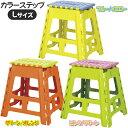 踏み台 スツール クラスタースツール L BLC-312   スツール 椅子 チェア 踏み台 折りたたみ 子供 子ども 台座 ステップ 脚立 ポップ 可愛い かわいい おしゃれ カラフル コンパクト 省スペース 折り畳み 持ち運び 腰掛 D