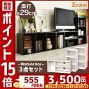 [ポイント15倍]カラーボックス 3段 テレビ台 モジュールボックス 3個セット カラーボ