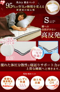敷きパット【送料無料】アイリスオーヤマエアリー敷きパッドPAR-Sシングル