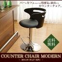 【カウンター チェア 椅子 イス ハイチェア チェアー 360度回転】