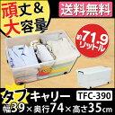 タフキャリー TFC-390 衣装ケース アイリスオーヤマ送料無料 頑丈 大型 収納ケース キャスタ...
