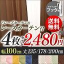 カーテン 4枚セット ドレープカーテン ...