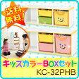 【送料無料】キッズカラーボックス引出収納セットKC-32PHB玩具の収納にピッタリ【家具】【収納術】【おもちゃ 収納】【アイリスオーヤマ】
