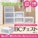 【6個セット】チェスト BC-L 白/クリア送料無料 衣装ケース 衣装ボックス 収納 収納
