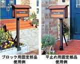 【】ガーデンメールボックス MG-115【アイリスオーヤマ】【家具】【収納術】【収納】☆10