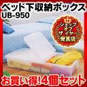 収納ボックス フタ付き ベッド下収納ボックス UB-950 4個セット 送料無料 お得な4個セット 幅46×奥行95×高さ16.5cm ベッド下 すき間収納 隙...