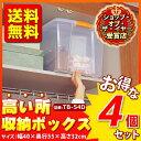 [お得な4個セット]収納ボックス フタ付き 高い所ボックス 深型 TB-54D 4個セット 送料無料 収納ボックス 収納ケース 高い所 衣類収納 幅40 奥行5...
