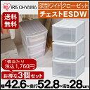収納ボックス 収納ケース 衣装ケース 引き出し チェスト ESDW 3個セット アイリスオー