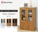 食器棚 幅60 ガラスキャビネット GKN-9060 オフホワイト ナチュラル ウォールナット送料無料 木目調 食器棚 キッチン家具 台所 アイリスオーヤマ