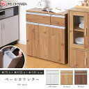 キッチン ゴミ箱 ペールカウンター PKT-8670 オフホワイト・ナチュラル・ウォールナッ
