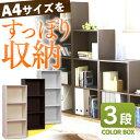 カラーボックス 3段 A4 CX-3F アイリスオーヤマ送料無料 収納ボックス テレビ台 本棚