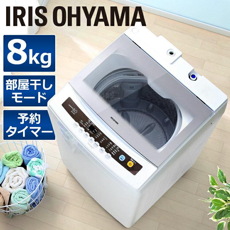 全自動洗濯機 8.0kg IAW-T801 送料無料 一人暮らし ひとり暮らし 単身 新生活 ホワイト 白 部屋干し きれい キレイ senntakuki 洗濯 せんたく えり そで 毛布 洗濯器 せんたっき 引っ越し すすぎ アイリスオーヤマ